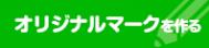 スクリーンショット 2016-05-19 16.44.49