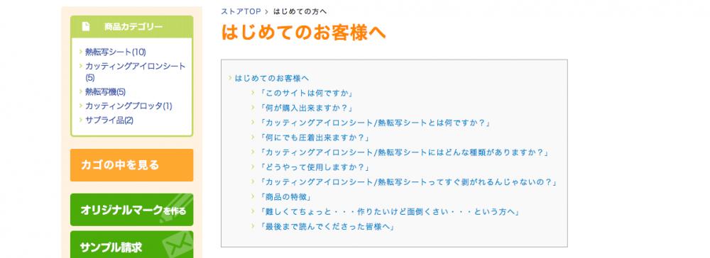 スクリーンショット 2015-09-05 13.34.14